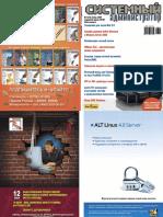 Системный_администратор_72.pdf