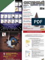 Системный_администратор_74.pdf