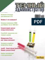 Системный_администратор_77.pdf