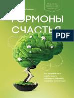 Гормоны счастья_ Приучите свой мозг вырабатывать серотонин, дофамин, эндорфин и окситоцин ( PDFDrive )