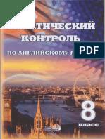 tematicheskiy_kontrol_po_angliyskomu_yazyku_8_klass