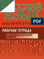 Русский Язык Как Иностранный. Рабочая Тетрадь_ i Сертификационный Уровень ( Pdfdrive ) (1)