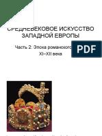13 Западное Средневековье 2.pdf