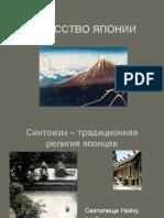 06 ИСКУССТВО ЯПОНИИ.pdf