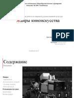 Zhanry_kinoiskusstva