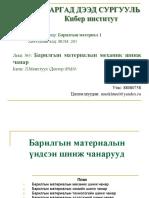 лекц БМ 3.pdf