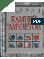 Белов Н.В. - Полная энциклопедия камней и амулетов.pdf