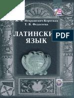 nekrashevich_fedoseeva.pdf