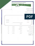 CHERIF-Mouhamed.mag.doc
