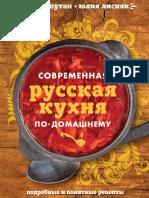 Putan_Sovremennaya-russkaya-kuhnya-po-domashnemu.522717