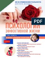 Психология эффективной жизни март 2019