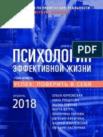 Психология_эффективной_жизни_апрель_2018