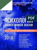 Психология_эффективной_жизни_март_2018.pdf
