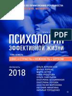 Психология_эффективной_жизни_февраль_2018