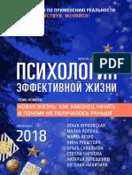 Психология_эффективной_жизни_январь_2018.pdf