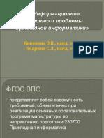 Теория_информации_2014.ppt