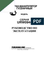 UNIC_urw094c.pdf