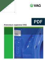 Flyer_p_VAG_Klinovye_zadvizhki