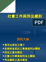 社會工作與刑法總則1010504(LMS).ppt
