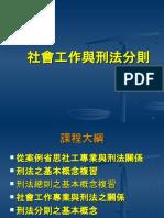 社會工作與刑法總則1010511(LMS).ppt