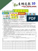 108-1生輔通報10