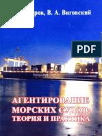 petrov_i_m_vigovskii_v_a_agentirovanie_morskih_sudov_teoriya.pdf