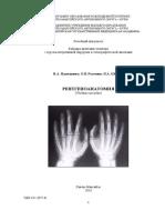 Рентгенанатомия Садофьева