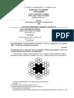 ГОСТ 3069-80 Канаты стальные. Сортамент.pdf