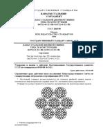 ГОСТ 3068-88 Канаты стальные Сортамент.pdf