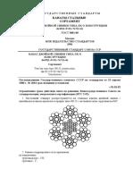 ГОСТ 3081-80 Канаты стальные Сортамент.pdf