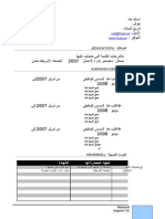 free CV templates in arabic 2 pages