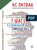 Литвак Б. - 7 шаков к стабильной самооценке - 2019