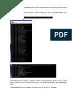Определить имя и идентификатор процесса.pdf