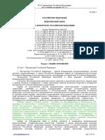 fz_2202.pdf