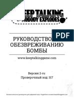boomb.pdf