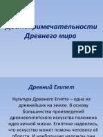 Достопримечательности Древнего мира.pptx