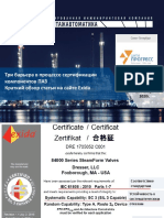 5 сертификация.pptx