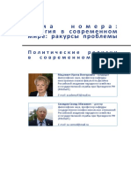 Mazievich_Semedov, religia pol..pdf