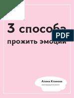 psychology_3 ways_a-4.pdf