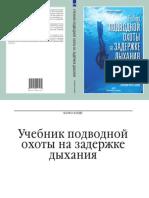 Барди М. Учебник Подводной Охоты На Задержке Дыхания (2009)