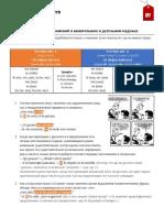 (B1) Objeto directo e indirecto (Todas las reglas)