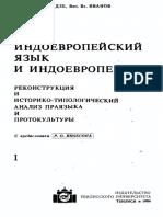 Индоевропейский словарь.pdf
