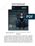 Sonin_Uroki_jekonomiki.pdf