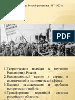 РЕВОЛЮЦИПрезентация к лекции.pptx