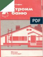 Строим баню. Сафин В.А. 1990.pdf