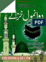 Anmol Khazaney by Hakeem Muhammad Tariq Mahmood