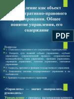 тема 3 управления 1.pptx