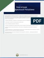 Конституция АР.pdf