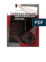 Structural_identification_of_systems_Ana.pdf