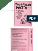 Дойдж Норман - Пластичность мозга (Мозговой штурм) - 2010.pdf